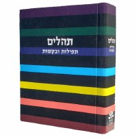 Tehillim Tefillos Ubakushos Hebrew Small Size Multi Color Cover [Hardcover]