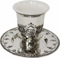 Nickel Plated Kiddush Cup With Plate #KC-CA32460N