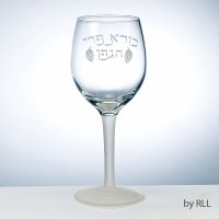 Glass Kiddush Cup Accented with Frosted Words Borei Pri Hagafen