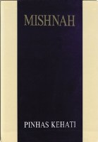Mishnayot Kehati Pocket Editions: Masseches Berachos [Paperback]