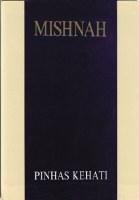 Mishnayot Kehati Pocket Editions: Masseches Kiddushin [Paperback]