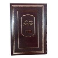Kitzur Hilchos Basar Bchalav [Hardcover]
