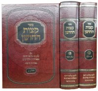 Ketzos HaChoshen 2 Volume Set [Hardcover]