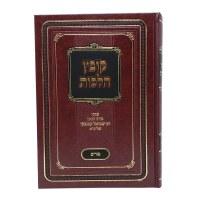 Kovetz Halochos Purim [Hardcover]