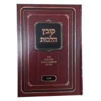 Kovetz Halochos Shabbos Alef [Hardcover]