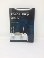Kitzur Hilchos Yom Tov [Hardcover]