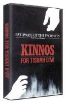 Kinnos for Tishah B'av 2 CDs