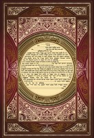 Brown and Cream Intricacies Round Center Ketubah