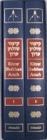 Metsudah Kitzur Shulchan Aruch 2 Volume Slipcased Set [Hardcover]