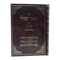 Sefer Ki'imu V'kiblu [Hardcover]