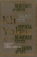 Kli Yakar Shemos Volume 1 [Hardcover]