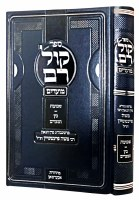Sefer Kol Rom Moadim Shavuos Bein Hametzorim [Hardcover]