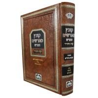 Kovetz Meforshim Oz Vehadar Bava Basra Perek Chezkas Habatim [Hardcover]