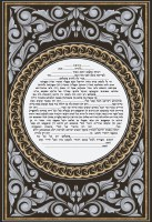 Perfect Harmony Ketubah