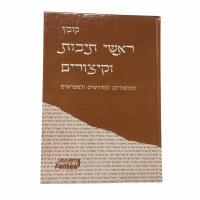 Koveitz Roshei Teivos V'Kitzurim [Hardcover]