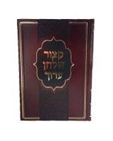 Kitzur Shulchan Aruch Peer Hamikra [Hardcover]