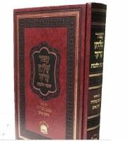 Kitzur Shulchas Aruch Shoneh Halachos [Hardcover]