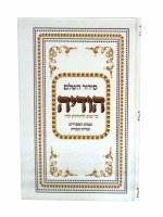 Siddur Hodaya Hashalem - Edut Mizrach [Hardcover]