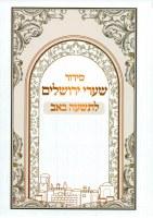 Kinnos Shaarei Yerushalayim Edut Mizrach [Paperback]