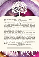 Tree of Life and Roots Design Ketubah