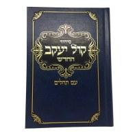 Siddur Kol Yakov Ashkenaz [Hardcover]
