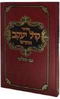 Siddur Kol Yaakov Hebrew Shliach Tzibbur Edition Sefard [Hardcover]