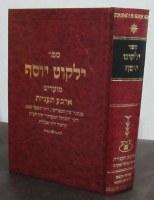 Sefer Yalkut Yosef Moadim Arba Taanios [Hardcover]