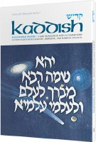 Kaddish [Hardcover]