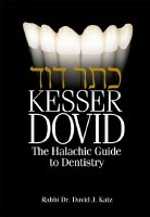 Kesser Dovid: Halachic Guide to Dentistry [Hardcover]