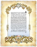 Ketubah Antique Elegance Hebrew only 2nd Marriage - Hebrew Personalization