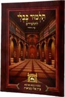 Gemara Oz Vehadar Perek Eilu Metzios Student Edition Laminated Pages [Paperback]