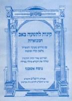 Kinnos Hamevuaros (Hebrew Only) Nusach Ashkenaz