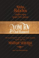 Kitzur Halachos Yom Tov and Chol Hamoed [Hardcover]