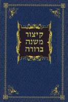 Kitzur Mishnah Berurah [Hardcover]