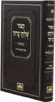Kitzur Shulchan Aruch Oz Vehadar Menukad Im Piskei Mishnah Berurah and Misgeres HaShulchan [Hardcover]