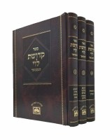 Kedushas Levi 3 Volume Set Hamevoer Oz Vehadar Edition [Hardcover]