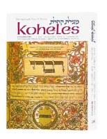 Koheles (Ecclesiastes) - Personal Size [Hardcover]