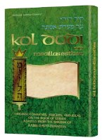 Kol Dodi on Megillas Esther - Hardcover