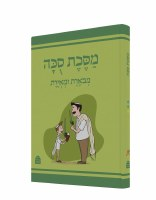 Koren Annotated and Illustrated Mishnayos in Hebrew Maseches Sukkah [Hardcover]