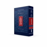 The Koren Tanakh Maalot Large Size Magerman Edition [Hardcover]