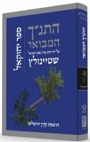 Koren Steinsaltz Tanakh Yechez