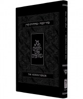 The Koren Yizkor Ashkenaz Personal Size [Hardcover]