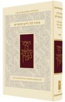The Koren Sacks Yom Kippur Machzor Sefard Full Size [Hardcover]