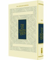 The Koren Sacks Pesach Machzor Ashkenaz Full Size [Hardcover]