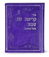 Krias Shema Card Purple Faux Leather Ashkenaz