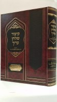 Kitzur Shulchan Aruch with Piskei Rav Ovadia Yosef [Hardcover]