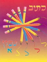Ksiv Nachon Alef: Handwriting Workbook - Script Learning [Paperback]