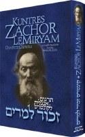 Kuntres Zachor LeMiryam [Hardcover]