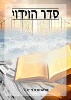 Seder Haviduy [Paperback]
