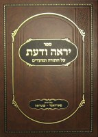 Sefer Yirah V'daas Al Hatorah U'Moadim [Hardcover]